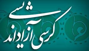 http://ghiam.ir/wp-content/uploads/2012/07/korsi.ir_.jpg